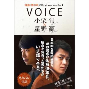 【初回50%OFFクーポン】映画『罪の声』Official Interview Book VOICE...