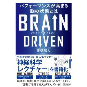 BRAIN DRIVEN パフォーマンスが高まる脳の状態とは 電子書籍版 / 著:青砥瑞人 ebookjapan