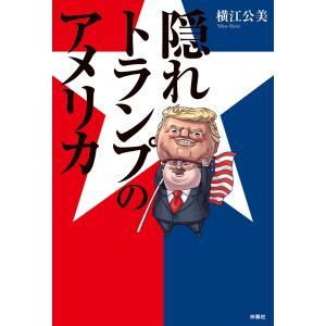【初回50%OFFクーポン】隠れトランプのアメリカ 電子書籍版 / 横江公美|ebookjapan