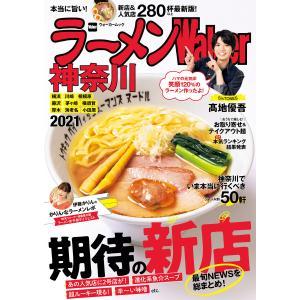 ラーメンWalker神奈川2021 電子書籍版 / 編:ラーメンWalker編集部