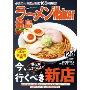 ラーメンWalker福島2021 電子書籍版 / 編:ラーメンWalker編集部