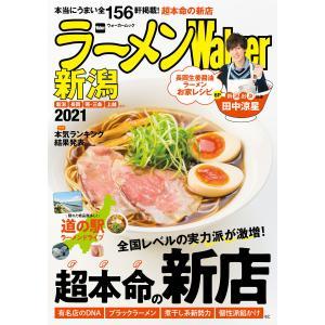 ラーメンWalker新潟2021 電子書籍版 / 編:ラーメンWalker編集部
