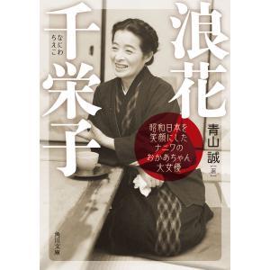 浪花千栄子 昭和日本を笑顔にしたナニワのおかあちゃん大女優 電子書籍版 / 著者:青山誠|ebookjapan