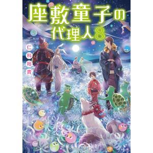 座敷童子の代理人8 電子書籍版 / 著者:仁科裕貴|ebookjapan