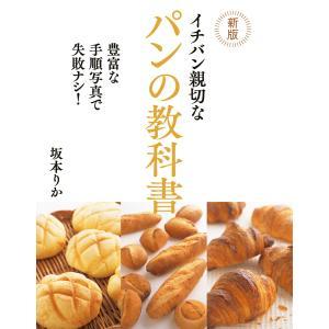 新版 イチバン親切なパンの教科書 電子書籍版 / 著:坂本りか|ebookjapan