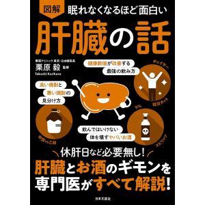 眠れなくなるほど面白い 図解 肝臓の話 電子書籍版 / 監修:栗原毅