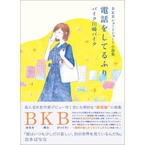 BKBショートショート小説集 電話をしてるふり 電子書籍版 / バイク川崎バイク|ebookjapan