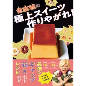 世志琥の極上スイーツ作りやがれ! 電子書籍版 / 世志琥 ebookjapan