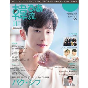 韓流ぴあ 電子版 2020年11月号 電子書籍版 / 韓流ぴあ 電子版編集部|ebookjapan