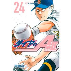 ダイヤのA act2 (24) 電子書籍版 / 寺嶋裕二|ebookjapan