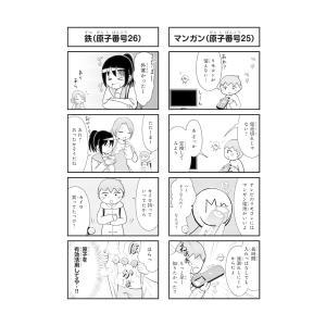 【連載版】げんしかぞく! 第2話 原子番号25〜56 電子書籍版 / たなかはなこ ebookjapan