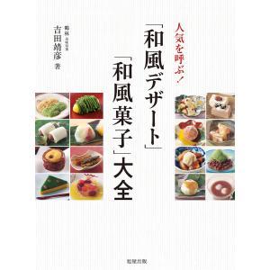 人気を呼ぶ!「和風デザート」「和風菓子」大全 電子書籍版 / 著:吉田靖彦