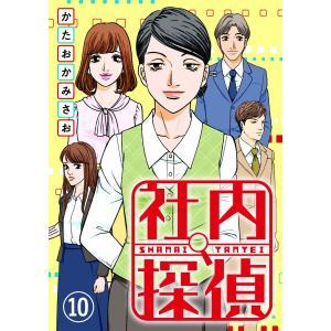 社内探偵(10) 電子書籍版 / 著者:かたおかみさお 原作:egumi