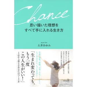 思い描いた理想をすべて手に入れる生き方(きずな出版) 電子書籍版 / 土井あゆみ|ebookjapan