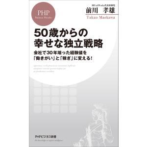 50歳からの幸せな独立戦略 電子書籍版 / 前川孝雄|ebookjapan