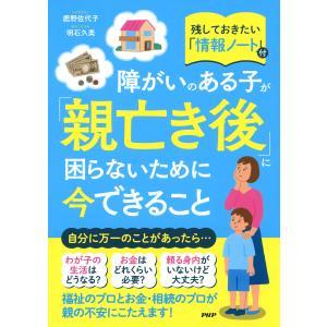 【初回50%OFFクーポン】障がいのある子が「親亡き後」に困らないために今できること 電子書籍版 /...