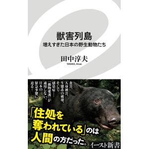 獣害列島 増えすぎた日本の野生動物たち 電子書籍版 / 田中淳夫|ebookjapan