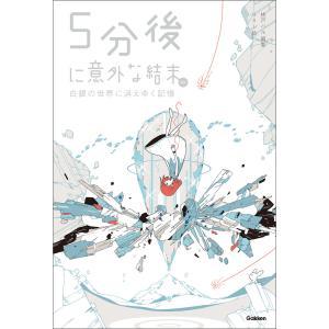 5分後に意外な結末ex 白銀の世界に消えゆく記憶 電子書籍版 / 桃戸ハル/usi ebookjapan
