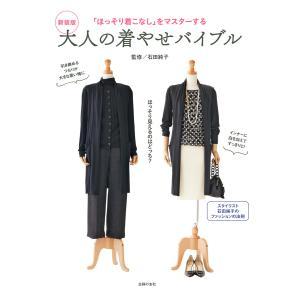 【初回50%OFFクーポン】新装版 大人の着やせバイブル 電子書籍版 / 石田 純子 ebookjapan