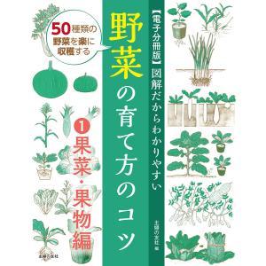 【電子分冊版】図解だからわかりやすい 野菜の育て方のコツ(1)果菜・果物編 電子書籍版 / 新井 敏夫|ebookjapan