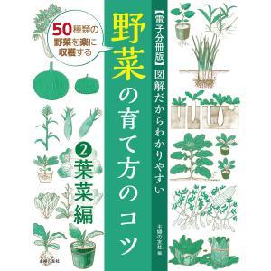 【電子分冊版】図解だからわかりやすい 野菜の育て方のコツ(2)葉菜編 電子書籍版 / 新井 敏夫|ebookjapan