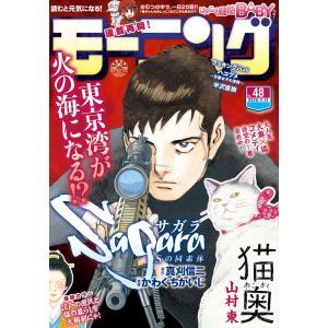 モーニング 2020年48号 [2020年10月29日発売] 電子書籍版 ebookjapan