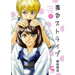 【初回50%OFFクーポン】青色ストライプ (2) 電子書籍版 / 作:盛田賢司 ebookjapan