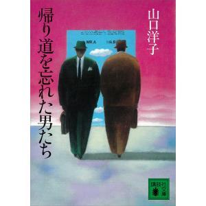 帰り道を忘れた男たち 電子書籍版 / 山口洋子|ebookjapan