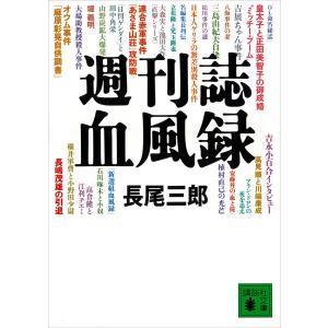 週刊誌血風録 電子書籍版 / 長尾三郎 ebookjapan