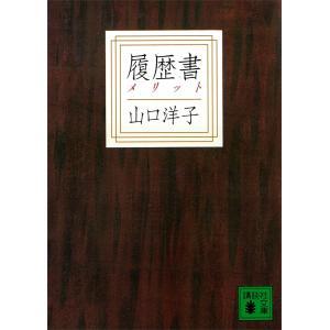 履歴書 電子書籍版 / 山口洋子|ebookjapan
