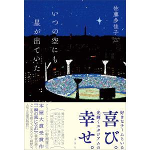 いつの空にも星が出ていた 電子書籍版 / 佐藤多佳子 ebookjapan