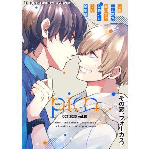 comic picn vol.10 電子書籍版 / comic picn編集部|ebookjapan