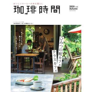 珈琲時間 2020年11月号(秋号) 電子書籍版 / 珈琲時間編集部