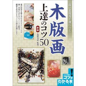 高い表現力が身につく 木版画 上達のコツ50 新版 電子書籍版 / 監修:牧野浩紀