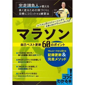 マラソン 自己ベスト更新60のポイント 10kmレースから活きる記録更新&完走メソッド 電子書籍版 ...