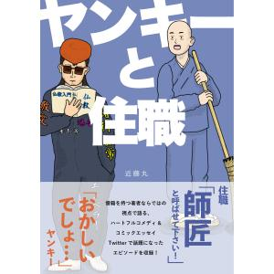 ヤンキーと住職 電子書籍版 / 近藤丸 ebookjapan