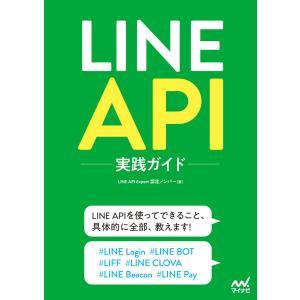【初回50%OFFクーポン】LINE API実践ガイド 電子書籍版 / 著:LINEAPIExpert認定メンバー|ebookjapan