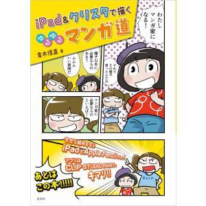 iPad&クリスタで描く ゆるゆるマンガ道 電子書籍版 / 著:青木俊直|ebookjapan