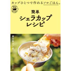 簡単シェラカップレシピ 電子書籍版 / 著:蓮池陽子 ebookjapan