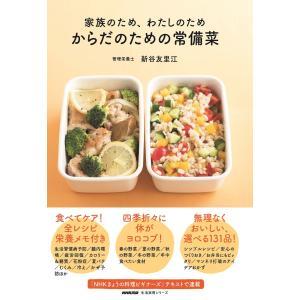 家族のため、わたしのため からだのための常備菜 電子書籍版 / 新谷友里江(著)|ebookjapan