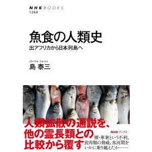 【初回50%OFFクーポン】魚食の人類史 出アフリカから日本列島へ 電子書籍版 / 島泰三(著) ebookjapan