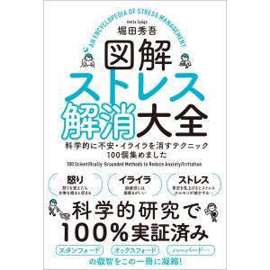 図解ストレス解消大全 電子書籍版 / 堀田秀吾