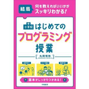結局、何を教えればいいかがスッキリわかる! 小学校 はじめてのプログラミング授業 電子書籍版 / 丸...