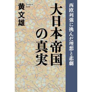 大日本帝国の真実 西欧列強に挑んだ理想と悲劇 電子書籍版 / 黄文雄