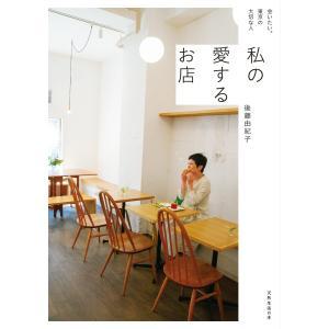 私の愛するお店 電子書籍版 / 後藤由紀子|ebookjapan
