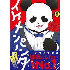 イケメンパンダ (2) 電子書籍版 / ナオダツボコ|ebookjapan
