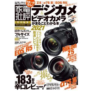100%ムックシリーズ デジカメ&ビデオカメラがまるごとわかる本2021 電子書籍版 / 編:晋遊舎
