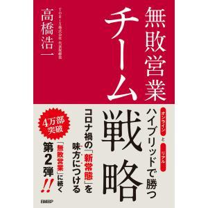 無敗営業 チーム戦略 オンラインとリアル ハイブリッドで勝つ 電子書籍版 / 著:高橋浩一
