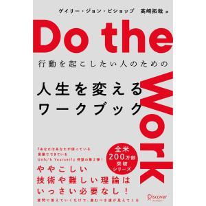Do the work 行動を起こしたい人のための 人生を変えるワークブック 電子書籍版 / 著:ゲイリー・ジョン・ビショップ ebookjapan