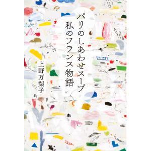 パリのしあわせスープ 私のフランス物語 電子書籍版 / 上野万梨子|ebookjapan